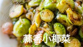 蒜香小椰菜