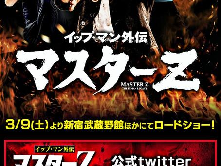 映画 『マスターZ』 公開記念キャンペーン、実施中!!
