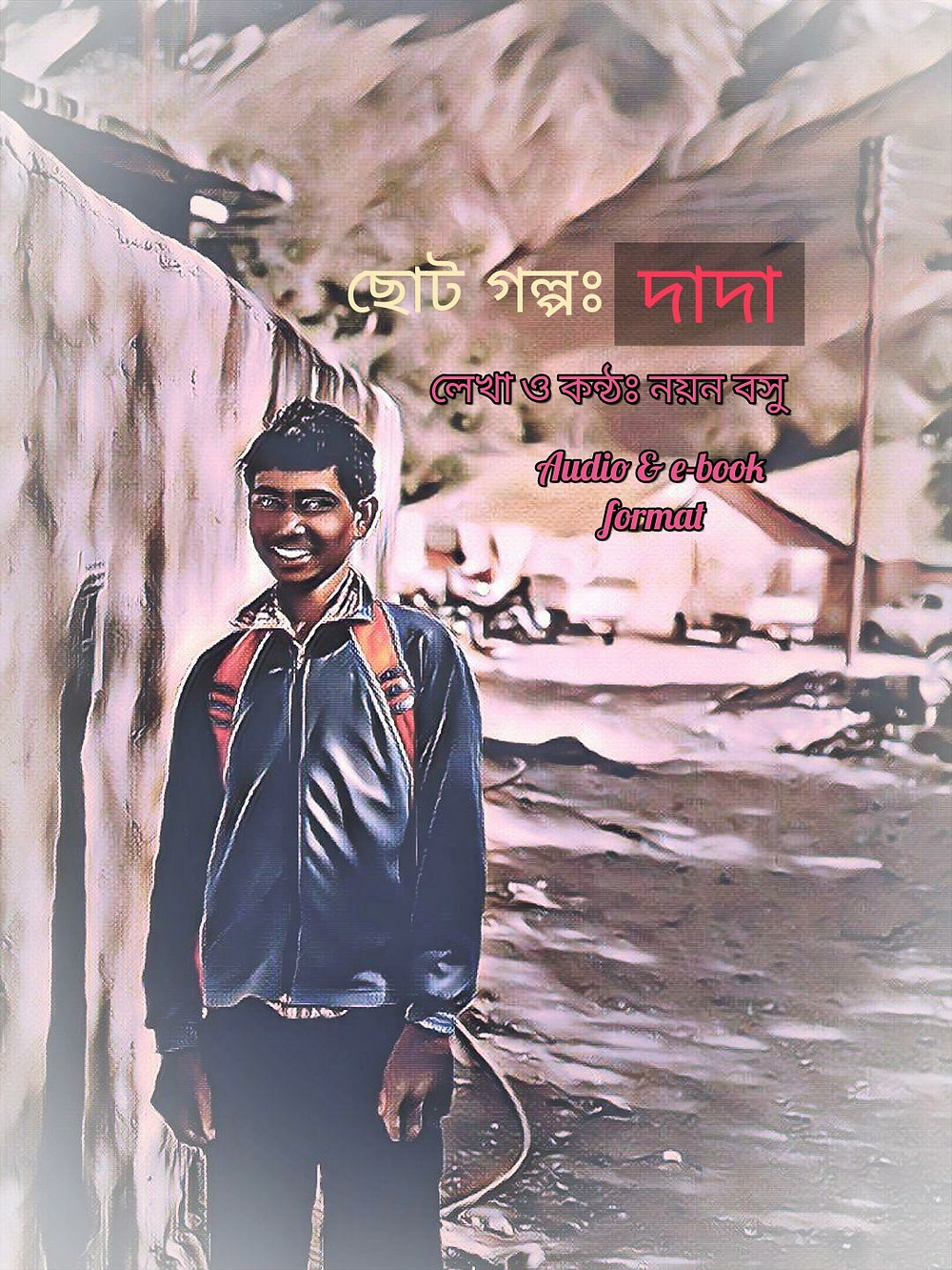 short bengali story online audio magazine