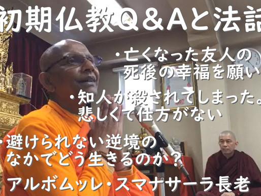 【初期仏教Q&A】亡くなった友人の死後の幸福を願いたい/知人が殺されてしまった。悲しくて仕方がない/【法話】避けられない逆境…