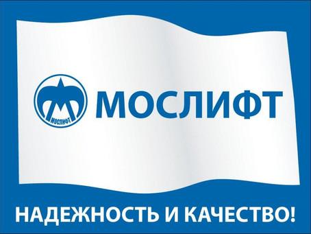 "Заключен договор с ОАО ""Мослифт"""