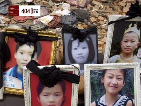 404-川震十年,我们如何纪念