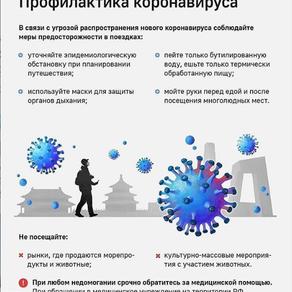 Профилактика коронавируса 26.12.2019г.