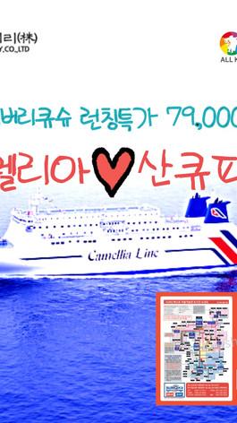 [런칭특가] 카멜리아♥산큐패스 79,000원~
