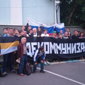 Правые на конференции о декоммунизации России
