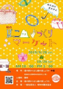 昭和のハンドメイド作品たち ぼっこやま てづくりマーケット 2019