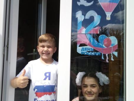 12 июня- День России, праздник всех взрослых и детей. ЮИДовцы Дона поддержали акцию #ОКНАРоссии