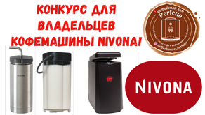 Конкурс! Холодильник для молока, контейнеры и термосы!