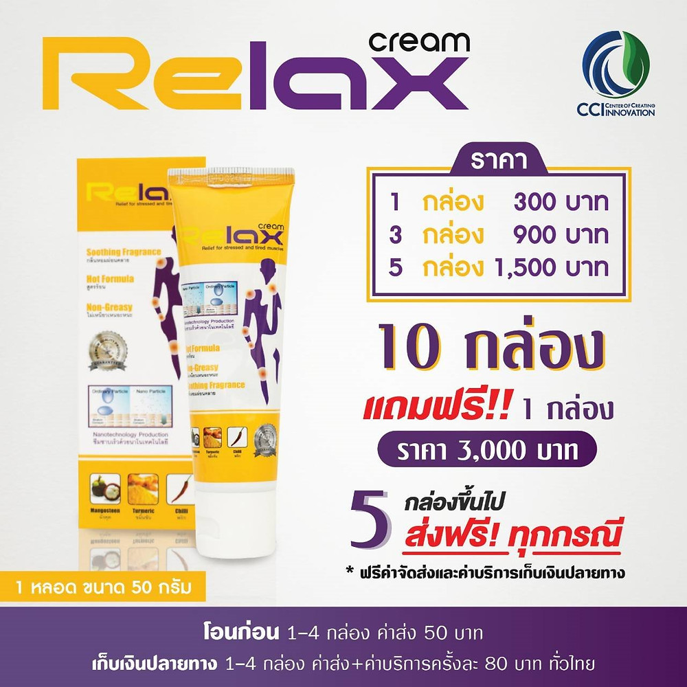 Relax Cream รีแลกซ์ครีม ลดอาการข้อเข่าอักเสบ เข่าเสื่อม กล้ามเนื้ออักเสบ เส้นจม นิ้วล็อก อัมพฤก