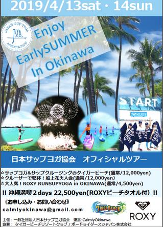 イベント開催のお知らせ:Enjoy Early SUMMER in Okinawa