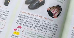 「天然生活」6月号 (4/20発売)に記事掲載頂きました。
