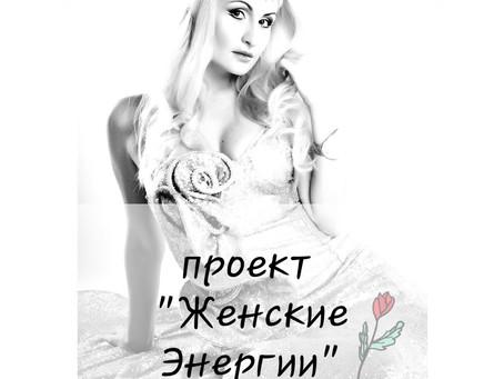 """Проект """"Женские Энергии""""🌹"""