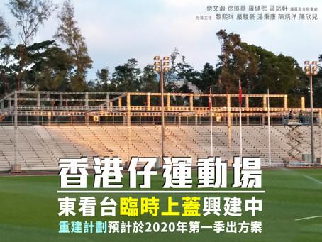香港仔運動場東看台臨時上蓋興建中