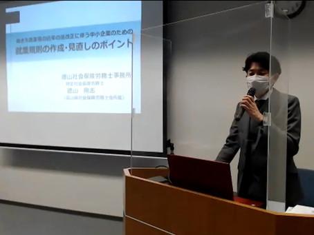富山県中小企業団体中央会主催 中小企業のための労務管理セミナー