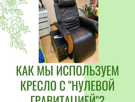 """Как мы используем кресло с """"нулевой гравитацией""""?"""