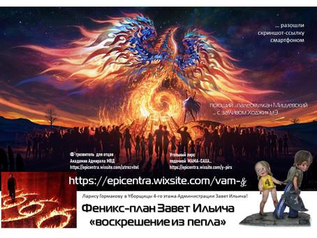 Фенист-план Завет Ильича «воскрешения из пепла»