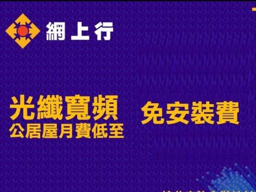 電訊盈科PCCW 網上行Netvigator 新裝/轉台最新優惠 光纖網路快 穩 順