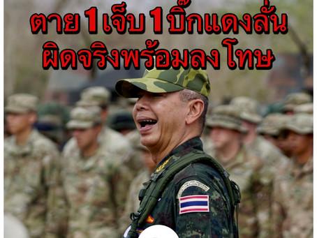 นครพนม : ทหารซ้อมคนตาย 1 เจ็บ 1 บิ๊กแดงลั่น ถ้าผิดจริงพร้อมลงโทษ