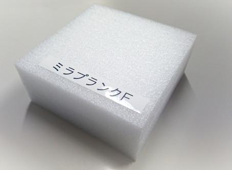 新製品のご紹介【ミラプランクF】