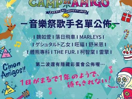 2020年12月12日(土)CAMP DE AMIGO@台湾