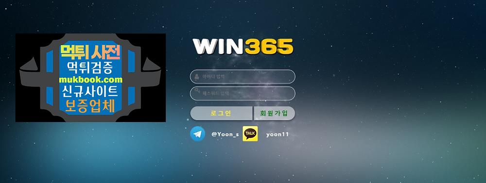 win365 먹튀 ta-00.com - 먹튀사전 먹튀확정 먹튀검증 토토사이트