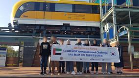 UAE-KOREA Young Astronaut Challenge