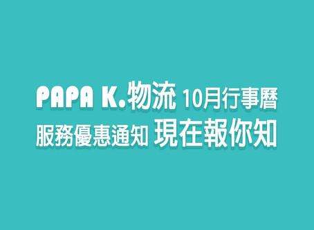 PAPAK物流 10月份行事曆 務必詳細閱讀