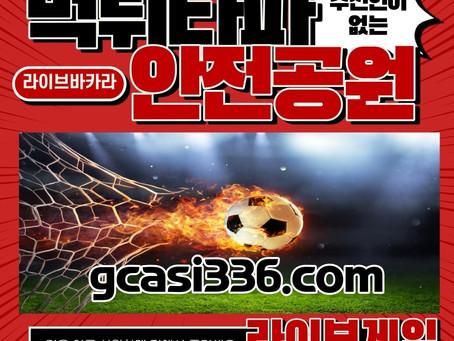실시간카지노|안전공원🌹gcasi336.com 🎶 실시간호텔카지노