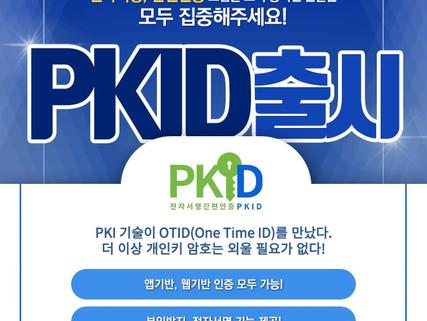 [신제품 출시] 전자서명간편인증 'PKID' 출시