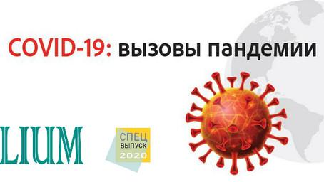 Новый PALLIUM: вызовы пандемии