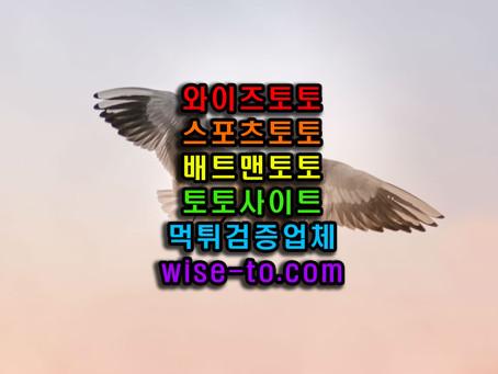 어뮤즈 먹튀검증 [배트맨토토]