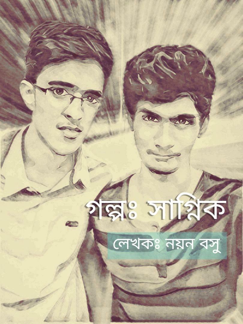 bangla canvas bengali online magazine bengali short story