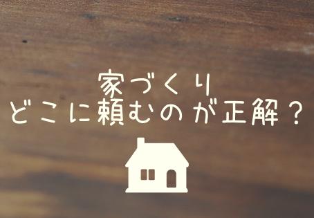 【家づくりシリーズ】第2回