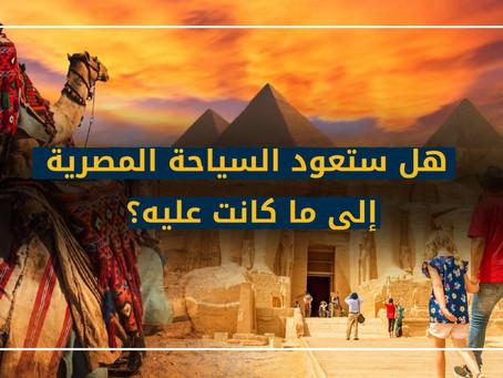 هل تعود السياحة في مصر إلى ما كانت عليه؟