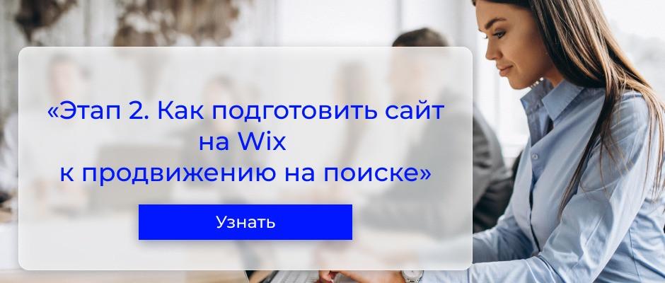 Как подготовить сайт на Wix к продвижению на поиске