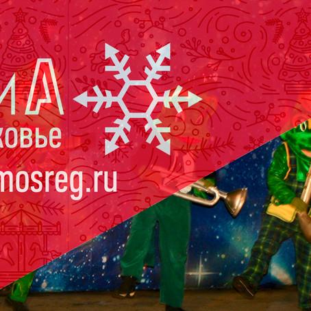 Встречаем Зиму вместе с Истрой!