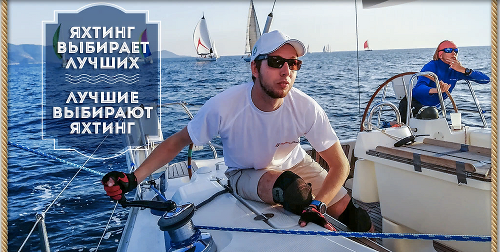 Event Regatta с Марго