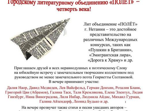 """Юбилей литобъединения """"Полёт"""""""