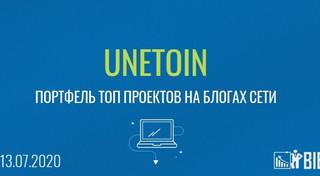 Высокодоходный портфель UNETOIN на 13 июля 2020 года