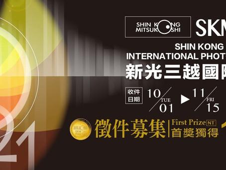 競賽|2021 新光三越國際攝影大賽
