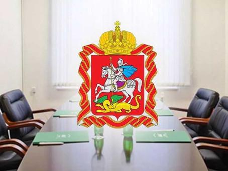 Календарный план основных мероприятий Правительства Московской области