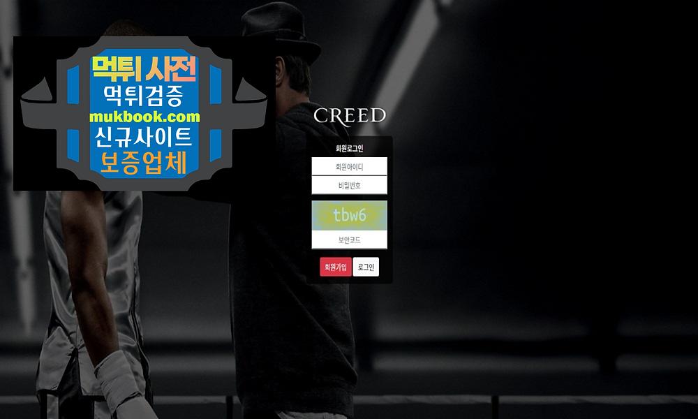크리드 먹튀 CD-700.COM - 먹튀사전 신규토토사이트 먹튀검증