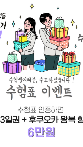 [종료] 수능 대박 기원 특별이벤트 후쿠오카항공권+산큐패스6만원
