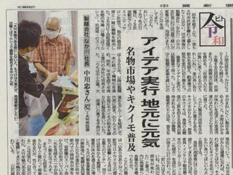 中国新聞に掲載されました。