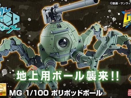 ガンプラ MG 1/100 ポリポッドボール 高価買取します。