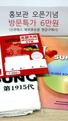 산큐패스 방문특가 6만원(8.16~선착순)