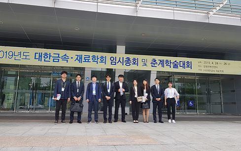 2019.04.24~26 대한금속재료학회 in 창원