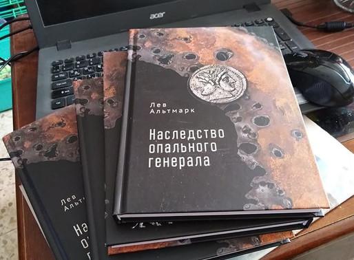 Новая книга Льва Альтмарка