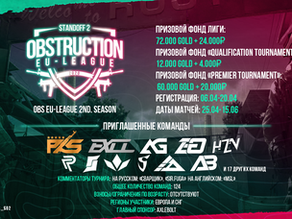 OBS EU-League 2nd. Season» официально анонсирован!