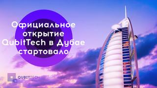 QubitTech - результаты конференции в Дубаи, новые направления развития проекта